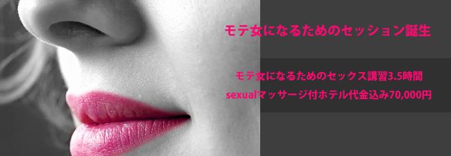 女性性感マッサージ